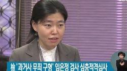 임은정 검사가 검사장이 음주 전과 10범의 무혐의 처분을 종용한 일을
