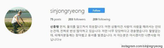 [공식입장] '폭행 혐의' 신종령, 공식 사과