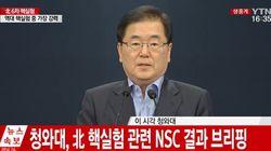 북한 6차 핵실험에 대한 문대통령의 대응