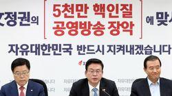 자유한국당이 새로 교체한 배경판의 문구의