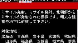 미사일 발사 1분 만에 작동한 일본의 'J얼럿'은