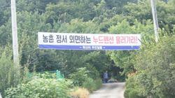 충북 제천시 '누드 펜션'의 최신
