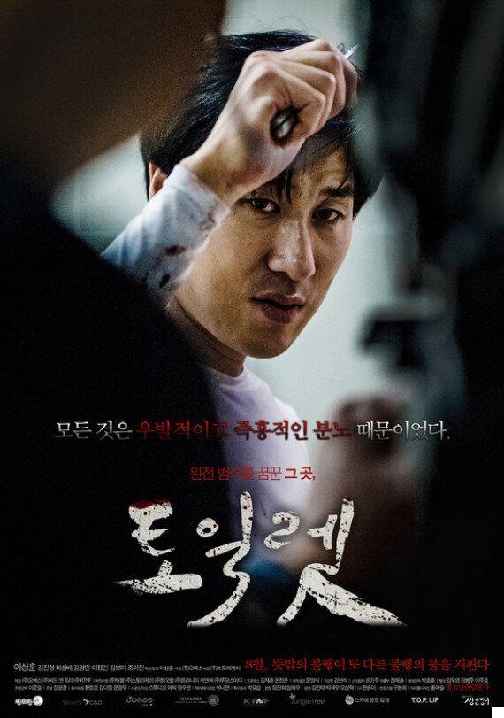 강남역 살인을 모티브로 한 영화 '토일렛'에 분노가 쏟아지다(트윗
