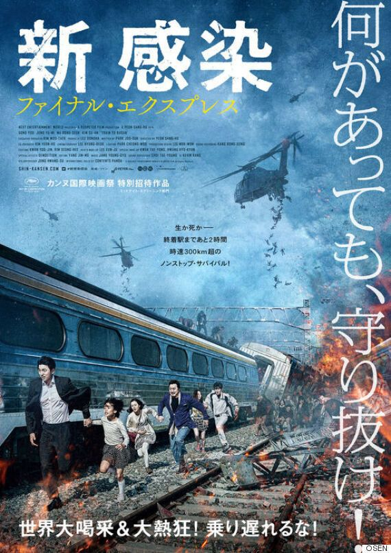 '부산행'이 '신칸센'이란 제목으로 일본 개봉을