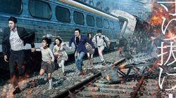 '부산행'이 '신칸센'으로 일본 개봉을