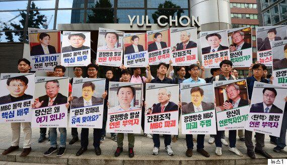 노동부, MBC '노조탄압' 일부 수사로