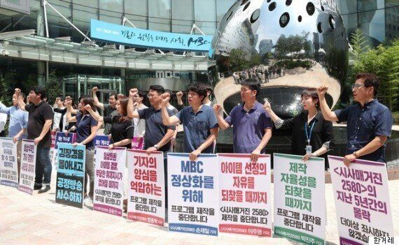 MBC가 '제작거부'에 나선 기자·PD를 무더기로 '대기발령'