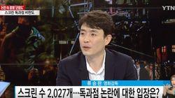 류승완 감독이 스크린 독과점 논란에 대해 입을