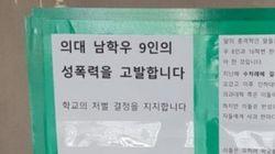 인하대 의예과 남학생들의 성희롱 사건에 대한 학교의 공식