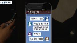 '단톡방 성희롱' 남자 기자가