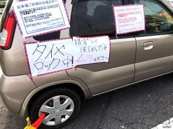 무단 주차를 막으려는 어느 일본 편의점의