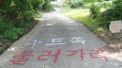 충북 제천 '누드펜션'에 '폐쇄 처분'이