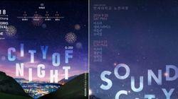 강원도, 평창올림픽 축제 포스터 표절에
