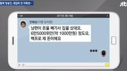 임지현이 재입북 전에 한 카톡 대화가