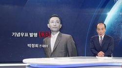 전원책이 '박정희 우표 발행 취소'에 대해 한