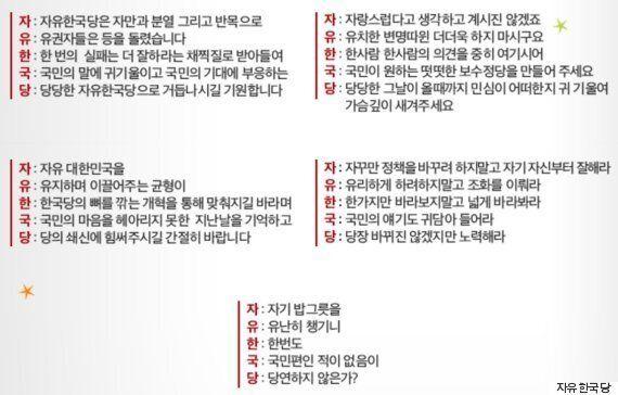 관심 폭발이었던 '자유한국당 5행시' 당선작이 드디어 발표됐다(5편