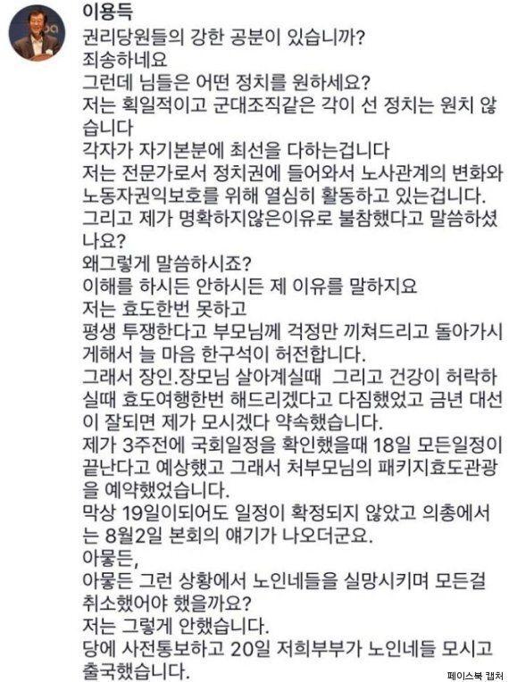 추경 처리 때 '효도 관광 다녀왔다'고 밝힌 한 민주당 의원의 현재