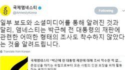 국제앰네스티가 박근혜 지지자들을 반박한