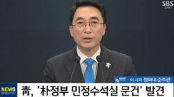 청와대에서 '폭탄급' 박근혜정부 문건이
