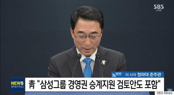 청와대에서 '폭탄급' 박근혜 정부 문건이 발견됐다. '삼성 경영권 승계'가 있었다. (브리핑