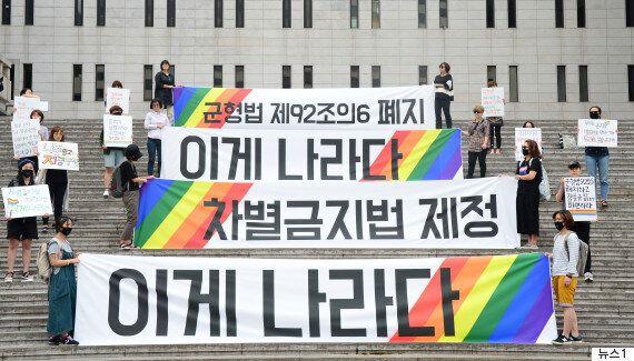 차별금지법이 100대 국정과제에서 제외된