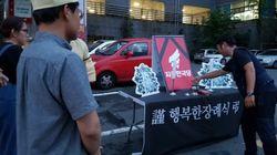 대구에서 '자유한국당 장례식'이