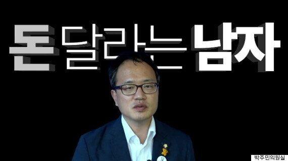 '후원금'을 요청했던 박주민 의원의 후원금 한도가 40시간만에 꽉