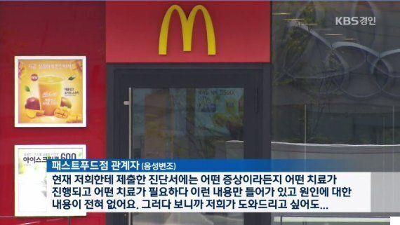 '햄버거 먹은 뒤 신장 장애' 아동의 최근