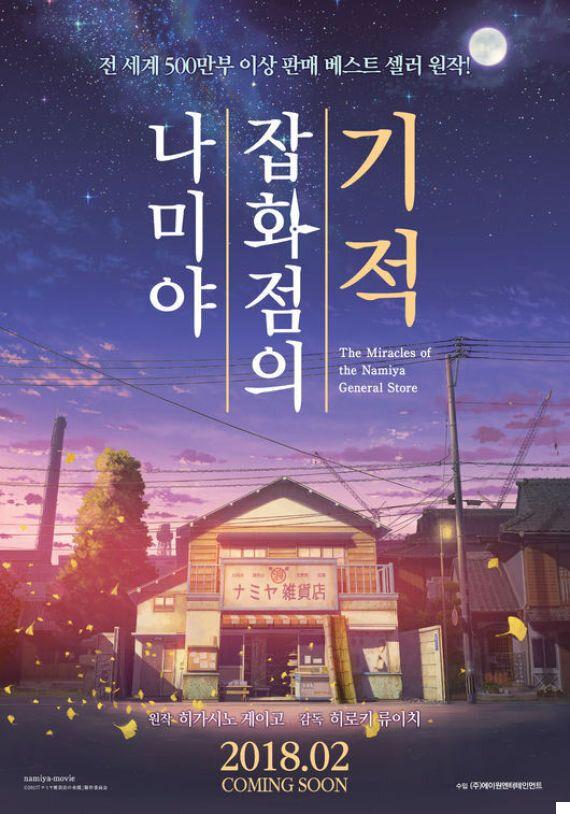 '나미야 잡화점의 기적' 내년 2월 국내 개봉...'너의 이름은.'
