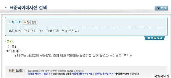 '조국 조지면서 떠드는 날', 한국당 의원의 문자가 카메라에