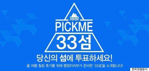 한국관광공사 직원들은 '프로듀스101 시즌2'의 열혈 팬인