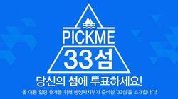 한국관광공사가 '프듀'의 열혈 팬임을