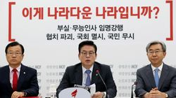 한국당이 문정인 특보의 '자진사퇴'를
