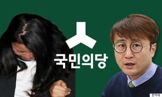 '녹음 파일 출처 확인 어떻게 했나?'에 대한 국민의당 김인원의