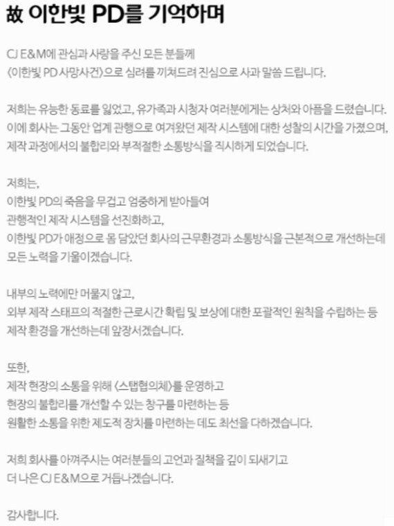 CJ E&M이 '이한빛 PD 사망'에 대해 발표한