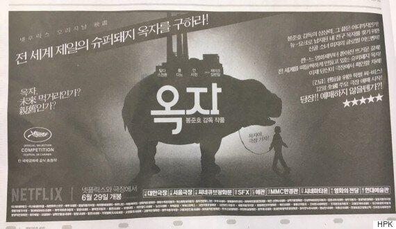 '옥자'가 추억의 신문 극장광고를