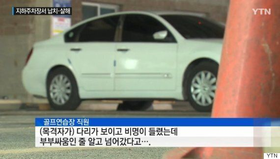 목격자가 '골프장서 여성이 납치되는 순간'을 그냥 지나친