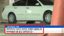 목격자가 '여성이 납치되는 순간'을 지나친