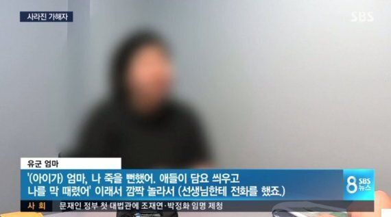 '재벌 손자·연예인 아들 학교폭력' 사건에 대한 서울시교육청의