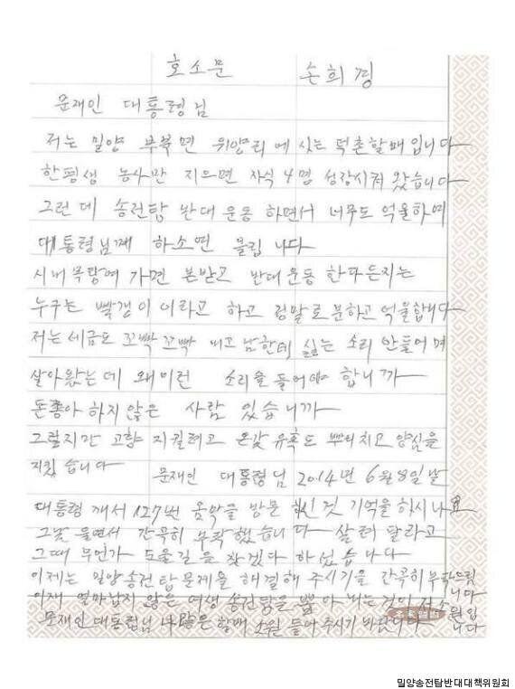 밀양 송전탑 반대한 할머니들이 문재인 대통령에게 전해준 손편지의