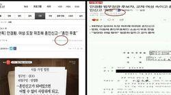 수상한 TV조선의 '안경환 판결문' 입수