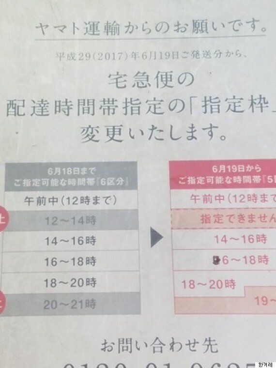 일본 1위 택배회사가 인력난 때문에 배송 서비스 시간을
