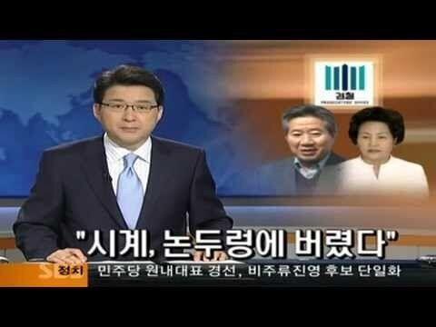 국정원 적폐청산TF '노무현 논두렁 시계' 사건