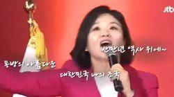 자유한국당 2위로 최고위원 선출된 류여해가 했던 '전설적'