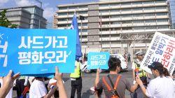 법원이 미대사관 포위하는 사드 반대집회를