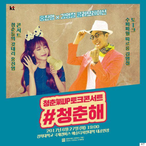 '썸'타는 토크콘서트 '청춘해'가 또다시 초여름 밤을