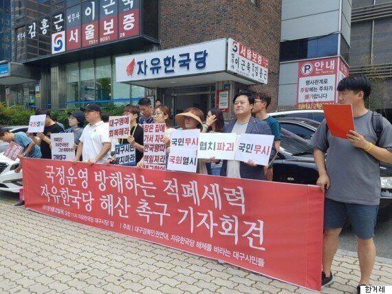 한국당 대구시당 앞 '해산 촉구' 집회에서 나온 발언들(사진,