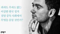 靑, 다니엘 튜더 전 특파원 '정책자문 채용'