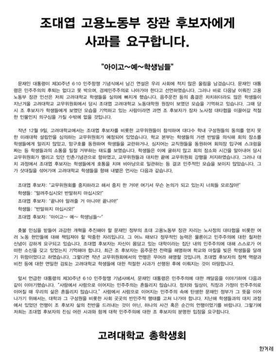 고대 총학생회가 조대엽 노동부 장관 후보자에게 공식 사과를