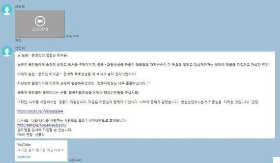 '문재인 비방 카톡 유포' 강남구청장의 최신